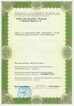 Лицензия №ЛО-78-03-000232 от 16 января 2014 г.